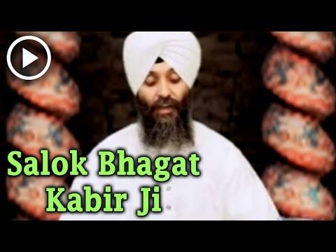 Salok Bhagat Kabir Ji - Bhai Joginder Singh Ji Riar 01 September 2014 01 PM
