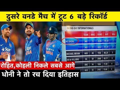 दुसरे वनडे मैच में रोहित,विराट और धोनी ने मिलकर तोड़ दिए 6 बड़े रिकॉर्ड