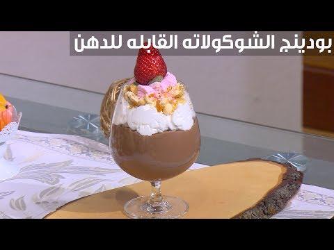 العرب اليوم - طريقة عمل بودنج بالشكولاتة القبلة للدهن اللذيذة