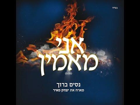 ANA HACHEM - NISSIM BAROUKH - אנה השם - נסים ברוך
