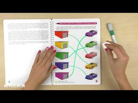 Тетрадь Юлии Фишер для детей от 2 до 3 лет