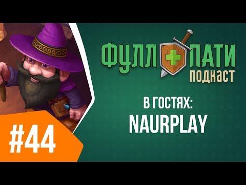 Союзные расы - Фуллпати Подкаст, 44 ft. Naurplay