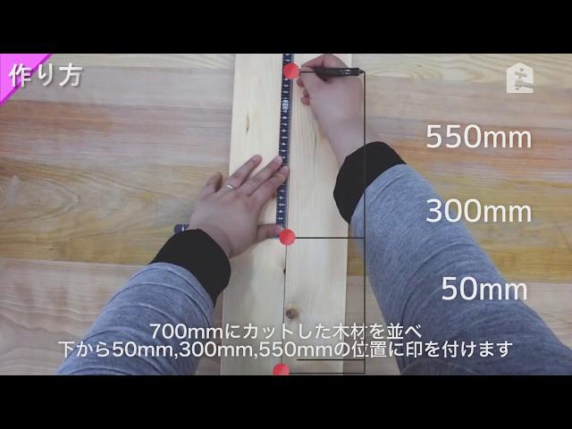 3COINSの木箱と1×4材でDIY♪3段キャベツボックスの作り方