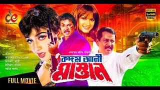 Video Kodom Ali Mastan | Bangla New Movie 2018 | Dipjol | Alexander Bo | Moyuri | Eka | Full Movie MP3, 3GP, MP4, WEBM, AVI, FLV Desember 2018