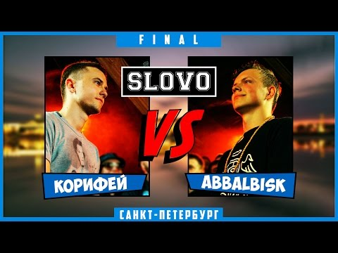 Slovo (Спб), 2 сезон, Финал: Корифей Vs Abbalbisk (2015)