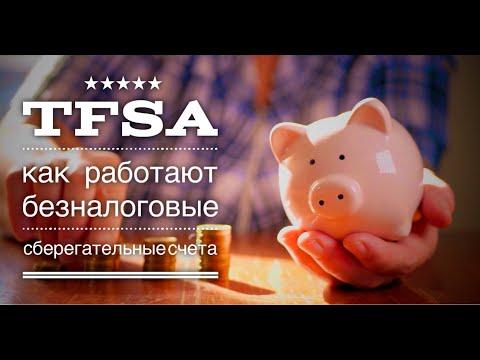 TFSA — как работают безналоговые сберегательные счета?