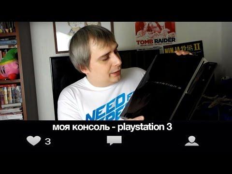 Моя консоль - Playstation 3