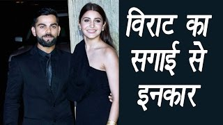 Virat Kohli rubbishes engagement rumours with Anushka Sharma | वनइंडिया हिन्दी