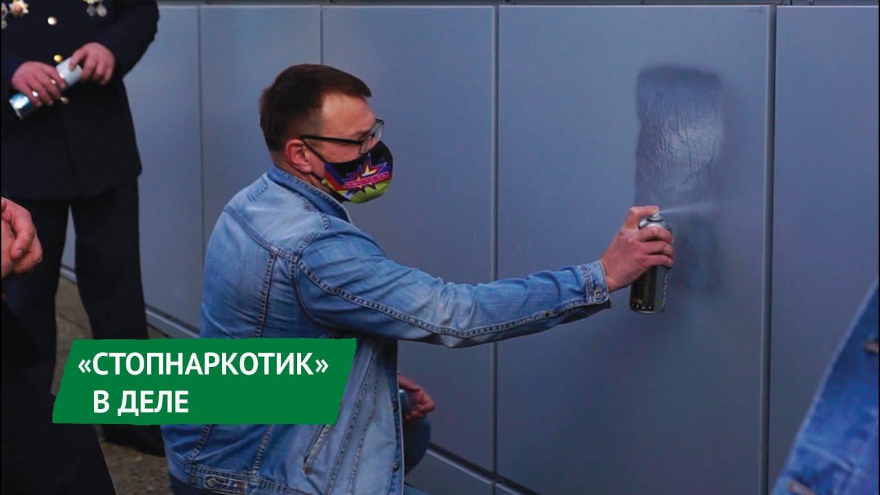 В Ижевске закрашивают надписи о наркотиках