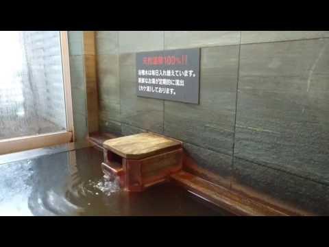 ホテルサンルート徳島の温泉「ぎざんの湯」