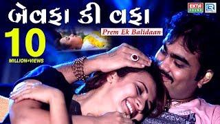 image of Bewafa Ki Wafa - JIGNESH KAVIRAJ Bewafa Song | New Gujarati Song 2017 | FULL HD VIDEO | RDC Gujarati