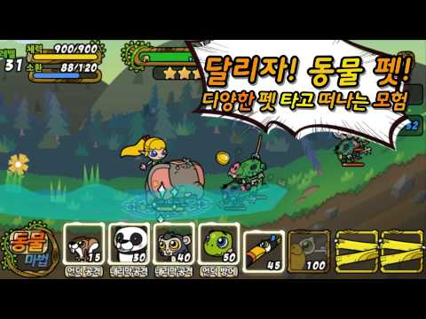 Video of 지켜줘! 동물특공대 for Kakao