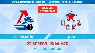 XI «Кубок Газпром нефти».