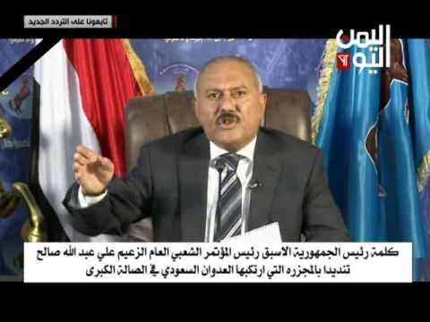 كلمة الزعيم : علي عبدالله صالح عن جريمة القاعة الكبرى 09 10 2016