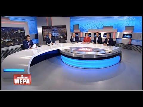 Η Επόμενη Μέρα – Τ.Αλεξιάδης – Π.Παναγιωτόπουλος- Χ.Πρωτόπαππας- Δ.Μανωλάκου | 11/06/2019 | ΕΡΤ