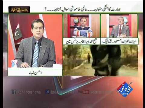 Pakistan Ki Awaaz 21 11 2016