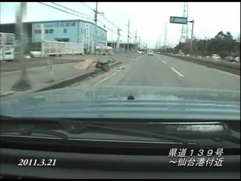車載映像 県道139号~仙台港付近 2011.3.2...