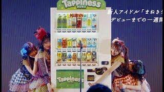 Full Ver.まねきケチャ主演、自動販売機がアイドルデビュー!?キリンビバレッジ「Tappiness」CM