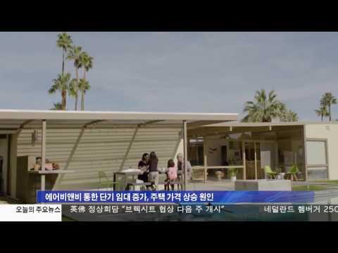LA시 에어비앤비 규제 강화 추진 6.13.17 KBS America News