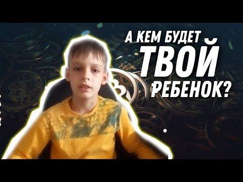 Образование Будущего для наших Детей (видео)