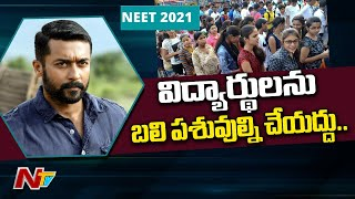 Atcor Suriya Demands Cancellation Of NEET 2021 Exams