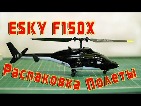 Обзор и полеты RC вертолета ESKY F150X