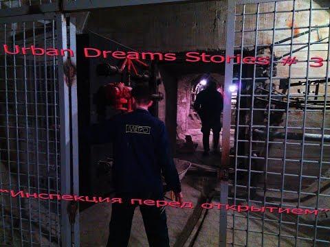 Инспекция перед открытием / Urbаn Drеамs Sтоriеs 3 - DomaVideo.Ru
