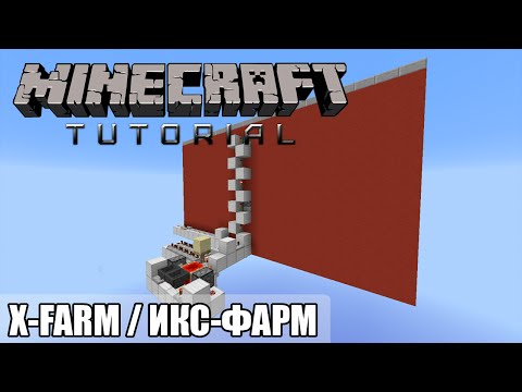 Minecraft Tutorial — Икс-Фарм/X-Farm (13000 итемов/час)