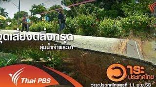 วาระประเทศไทย - จุดเสี่ยงตลิ่งทรุดลุ่มแม่น้ำเจ้าพระยา