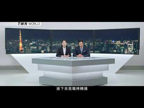 臺灣症流行篇(60 secs)