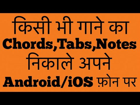 How to find Chords/Tabs/Notes of any song on Android/iOS Phone | Guitar | Piano | Manoke Stage App