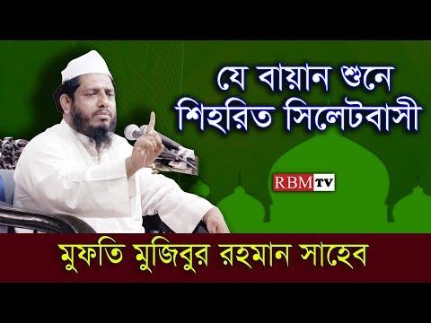 Video Bangla Waz 2017 Mufti Mojibur Rahman, যে বায়ান শুনে শিহরিত সিলেটবাসী। download in MP3, 3GP, MP4, WEBM, AVI, FLV January 2017