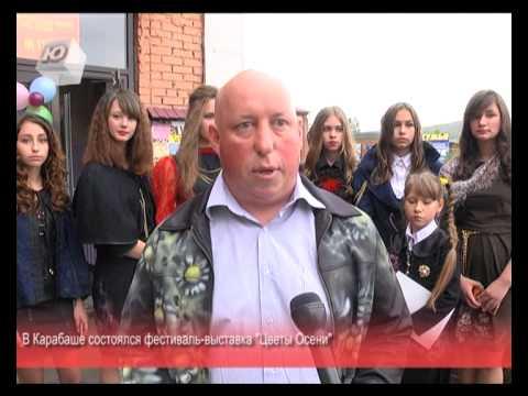 В Карабаше прошёл традиционный фестиваль «Цветы осени»