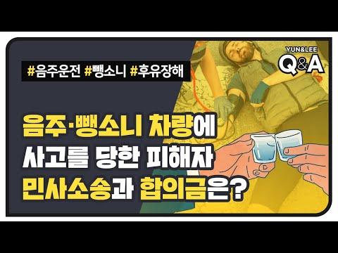 [Q&A] 음주·뺑소니 차량에 중상해를 입은 피해자! 민사소송과 합의금은???