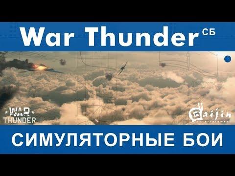 От винта! | War Thunder
