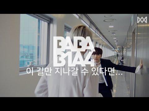 [BABA B1A4 2] EP.41 이 길만 지나갈 수 있다면...