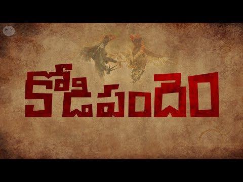 KodiPandem - Sankranthi Telugu Short Film 2019