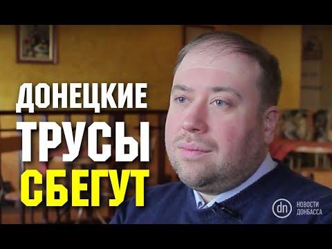 Украина войдёт в Донецк как победитель - DomaVideo.Ru