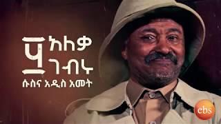 ሱስና አዲስ አመት አዝናኝ አስቂኝ የአዲስ አመት የታገል ሰይፉ ግጥም በድራማ/EBS Special Show Hamsa Aleka Geberu Funny Video