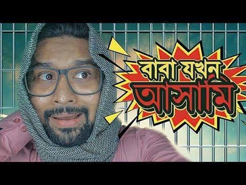 Video Bangla New Funny Video |  Baba jokhon Ashami | New Video 2017 | Raseltopuvlogs download in MP3, 3GP, MP4, WEBM, AVI, FLV January 2017