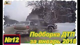 Записи с видеорегистратора №12 ( Подборка ДТП за январь 2018 )