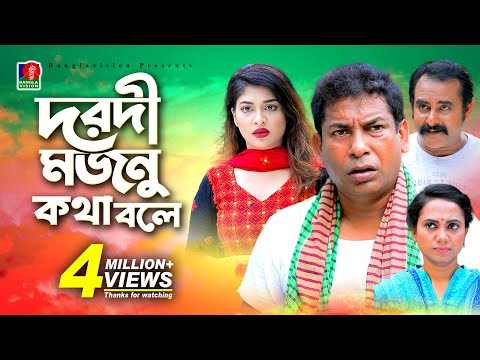 Download DORODI MOJNU KOTHA BOLE | Mosharraf Karim, Sarika, Shamim Jaman, Jui | EID Natok | 2019 hd file 3gp hd mp4 download videos
