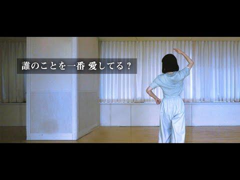 横山ゆいはんがガチで踊った動画が公開 [2時間練習]誰のことを一番 愛してる?をガチで踊ってみた![坂道AKB]