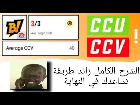 الشرح الكامل لتطبيق بويا وكيف تتجاوز CCU  + طريقة في النهاية للتساعدك🔥❤✅