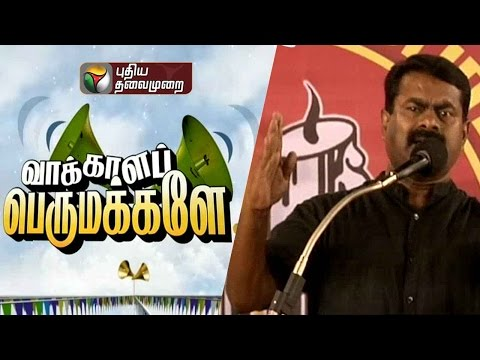Vaakkala-Perumakkale-Nam-Tamilar-Katchis-Seeman-targets-Vijayakanth-PWA