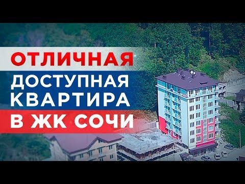 ЖК Сочи | ЖК Адлер | ЖК Известие - 1 | Квартира в Сочи с видом на море [Купить квартиру в Сочи] (видео)