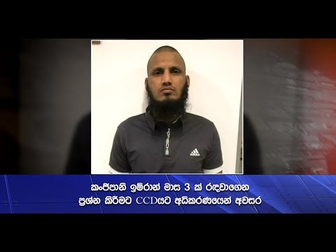Court allows to detain and question 'Kanjipani Imran' for 3 months