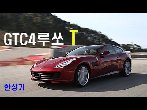 페라리 GTC4루쏘 T 시승기(Ferrari GTC4Lusso T Drive) - 2017.04.24