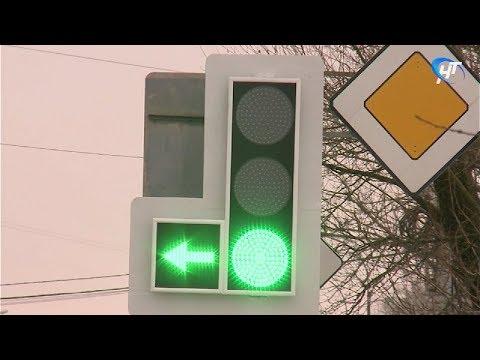 В Великом Новгороде идет реконструкция нескольких светофорных объектов и пешеходных переходов