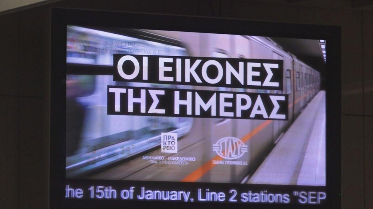 Το ΑΠΕ-ΜΠΕ κάνει…στάση στο Μετρό!